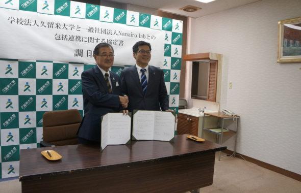 久留米大学、永田見生理事長・学長とNanairo lab、村上代表