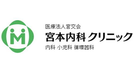 医療法人宮交会 宮本内科クリニック