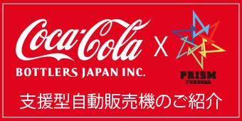 コカ・コーラ 自販機設置案内